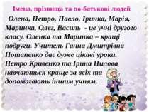 Імена, прізвища та по-батькові людей Олена, Петро, Павло, Іринка, Марія, Мари...