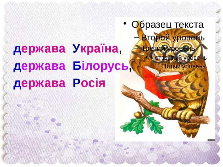 держава Україна, держава Білорусь, держава Росія