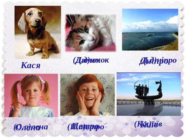 (К,к)ася (Д,д)имок (Д,д)ніпро (К,к)иїв (О,о)лена Кася Димок Дніпро Олена Київ...