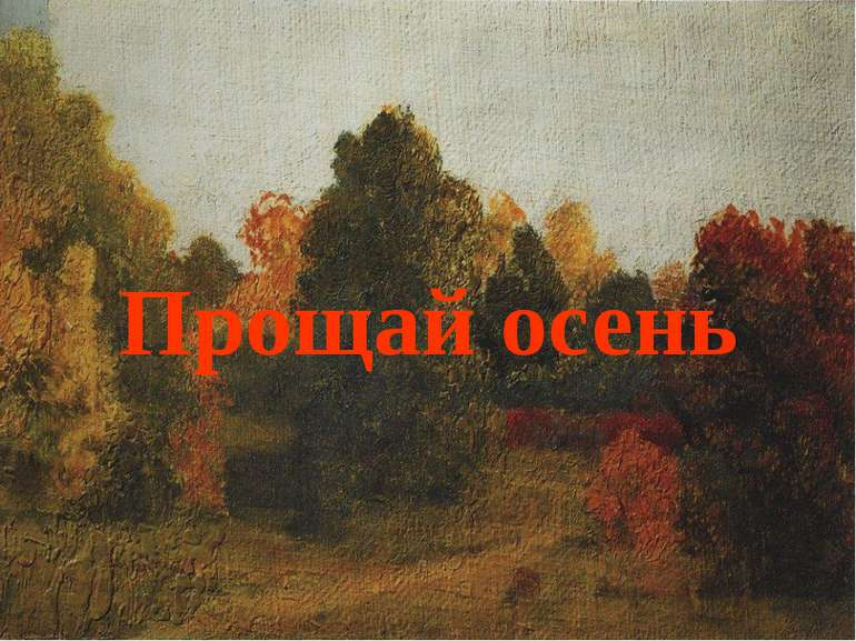 Прощай осень
