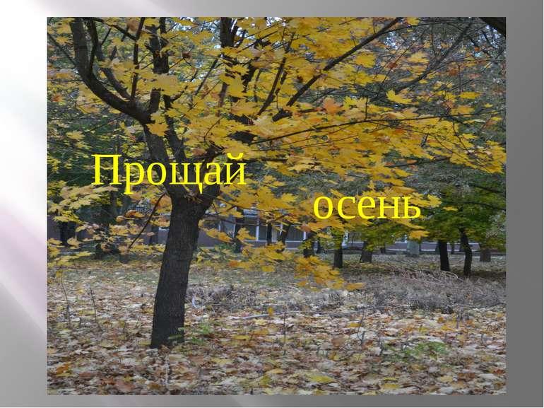 осень Прощай