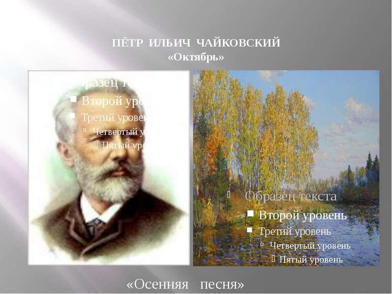 ПЁТР ИЛЬИЧ ЧАЙКОВСКИЙ «Октябрь» «Осенняя песня»