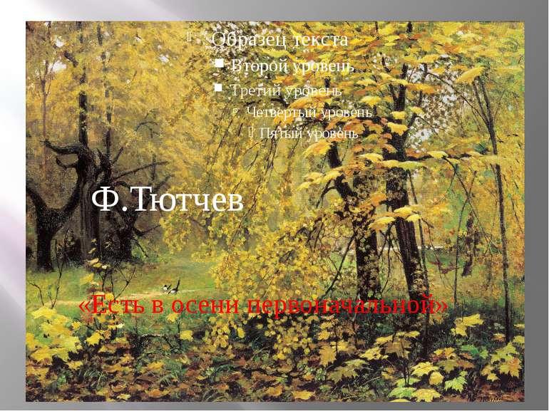 «Есть в осени первоначальной» Ф.Тютчев