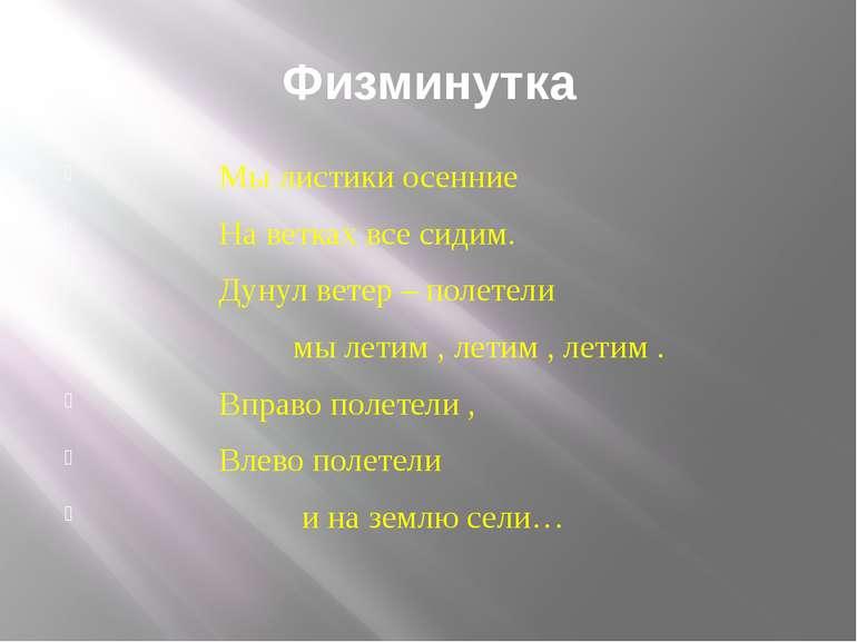 Физминутка Мы листики осенние На ветках все сидим. Дунул ветер – полетели мы ...