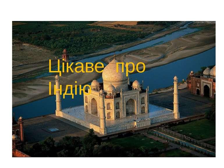 Цікаве про Індію
