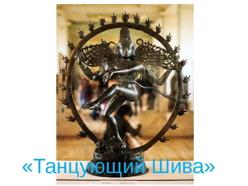 «Танцующий Шива»