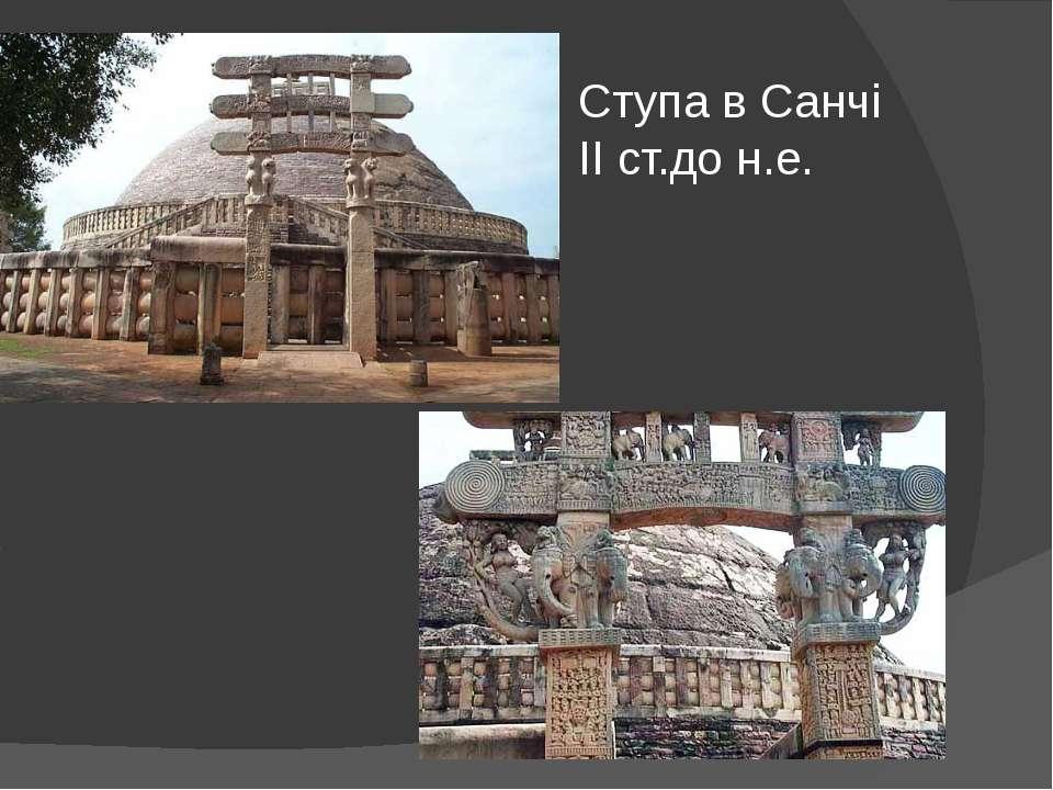 Ступа в Санчі ІІ ст.до н.е.