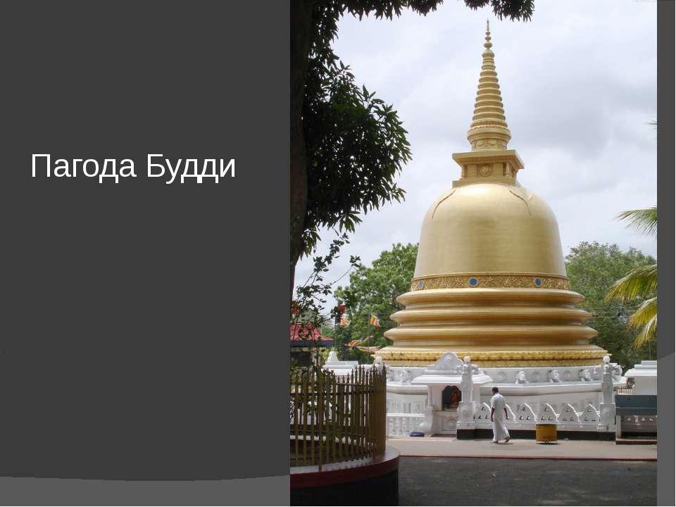 Пагода Будди