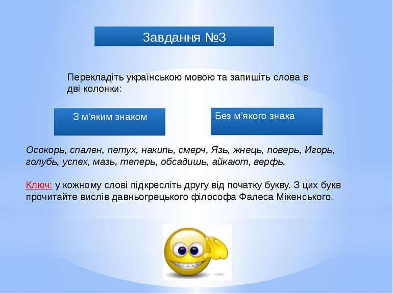Завдання №3 Перекладіть українською мовою та запишіть слова в дві колонки: З ...