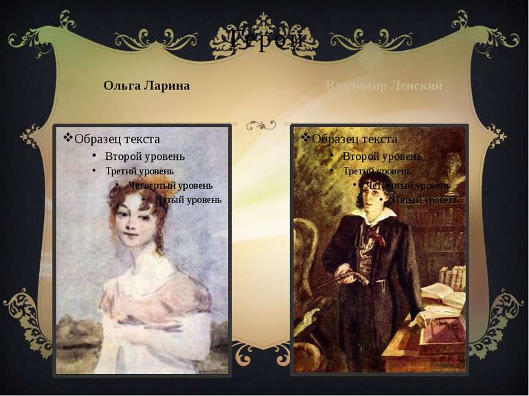 Герои Ольга Ларина Владимир Ленский