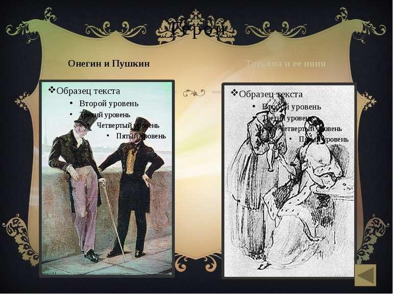 Герои Онегин и Пушкин Татьяна и ее няня