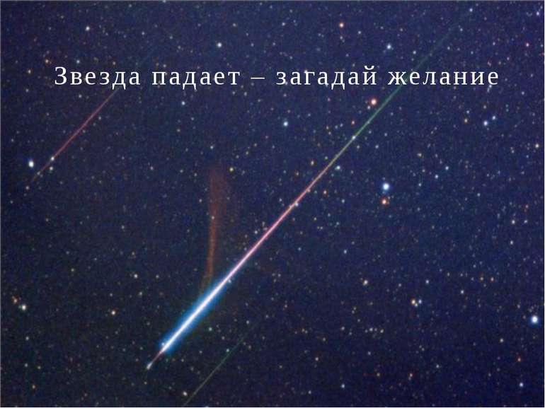 Звезда падает – загадай желание