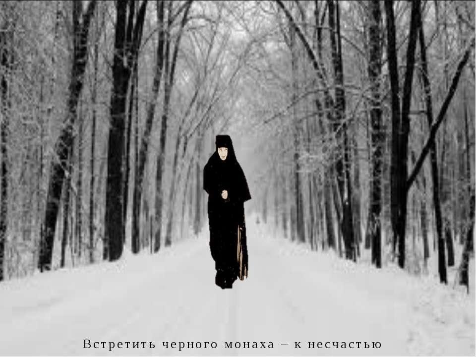 Встретить черного монаха – к несчастью