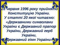 28 червня 1996 року прийнято Конституцію України. У статті 20 якої читаємо: «...