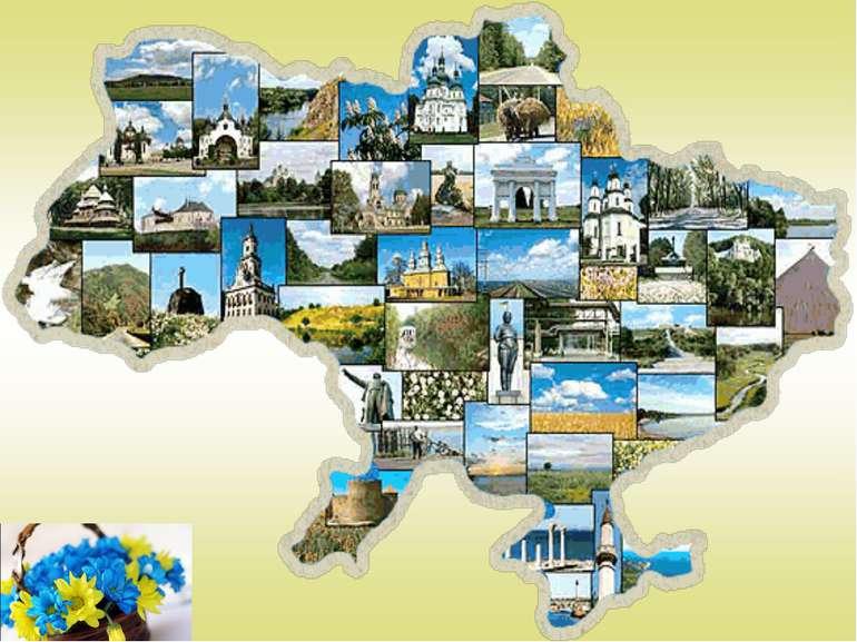 Але ми любимо Україну не за те, що вона велика. А за те, що вона своя рідна і...