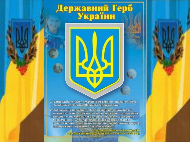 Герб – це символ влади, емблема держави. Цей знак – картинка, зображується на...