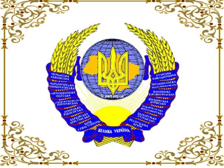 Щоб кожен знав, це – Україна, Ми маєм особливий знак, Його пізнає вчитель, уч...