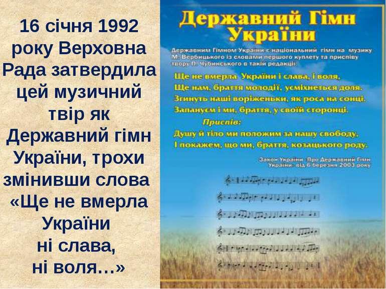 16 січня 1992 року Верховна Рада затвердила цей музичний твір як Державний гі...