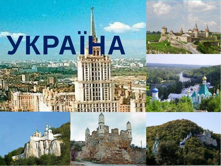 УКРАЇНА Справжній громадянин України повинен знати, шанувати та поважати симв...