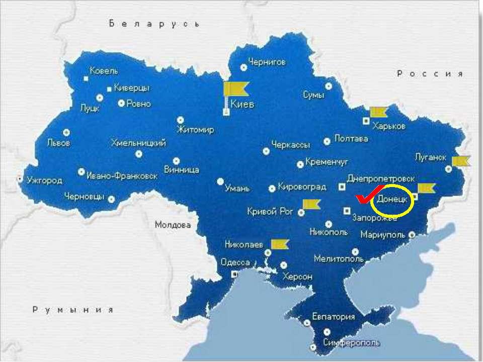 Її площа становить 604 тис. км2, населення близько 46 мільйонів чоловік. 110 ...