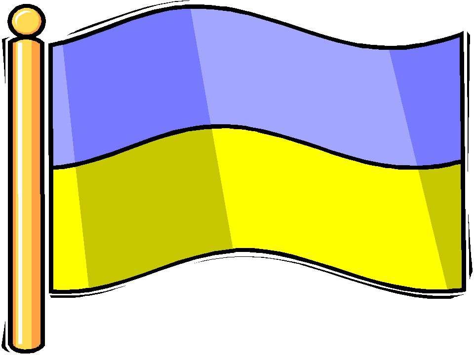 Національний прапор України являє собою прямокутне полотнище, яке складається...