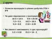 1 група  Скласти пропорцію із рівних добутків 3*24 = 8*9  Чи дане відношенн...