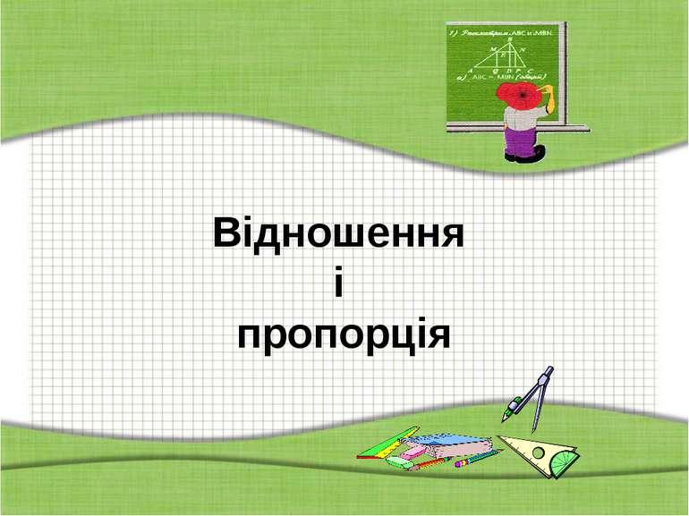 Відношення і пропорція http://aida.ucoz.ru