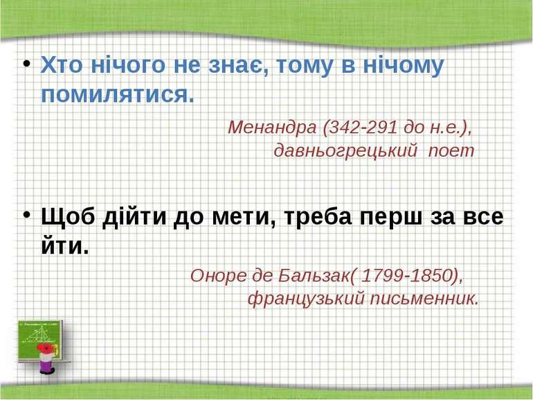 Хто нічого не знає, тому в нічому помилятися. Менандра (342-291 до н.е.), дав...