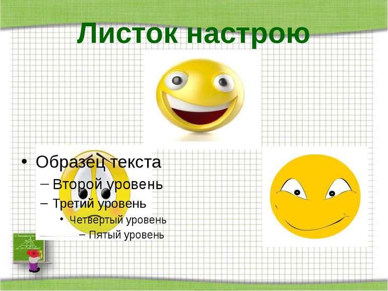 http://aida.ucoz.ru Листок настрою