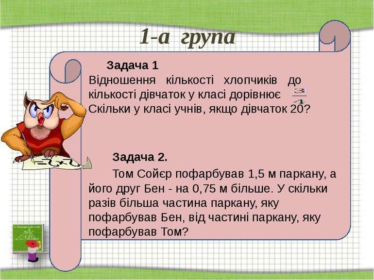 1-а група Задача 1 Відношення кількості хлопчиків до кількості дівчаток у кла...