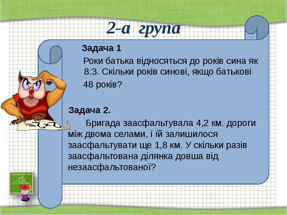 2-а група Задача 1 Роки батька відносяться до років сина як 8:3. Скільки рокі...