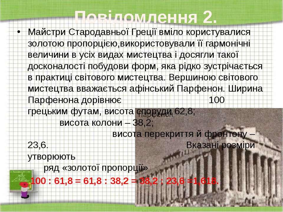 Повідомлення 2. Майстри Стародавньої Греції вміло користувалися золотою пропо...