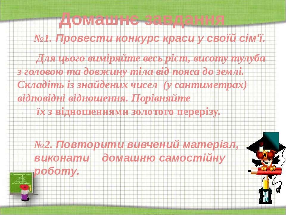 Домашнє завдання http://aida.ucoz.ru №1. Провести конкурс краси у своїй сім'ї...