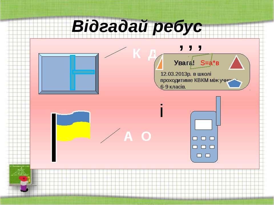 Відгадай ребус http://aida.ucoz.ru К Д ' ' ' і А О '' Увага! S=а*в 12.03.2013...