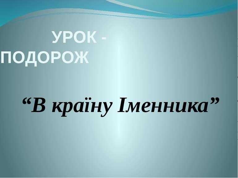 """УРОК - ПОДОРОЖ """"В країну Іменника"""""""