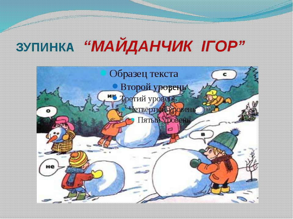 """ЗУПИНКА """"МАЙДАНЧИК ІГОР"""""""