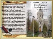 Ще однією перлиною нашого селища є Церква Різдва Христового. Її побудували 19...