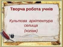 Творча робота учнів Культова архітектура селища (колаж) Курляк Н.В.