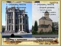 Галич. Церква на честь Різдва Христового. Споруджена приблизно між 1350 і 14...