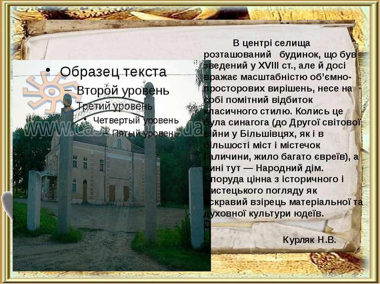В центрі селища розташований будинок, що був зведений у ХVIII ст., але й досі...