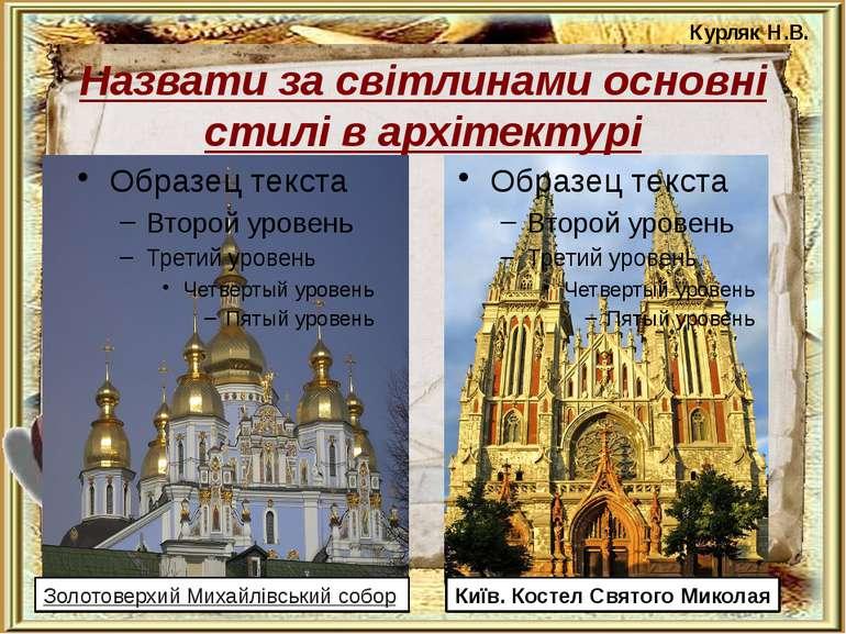 Назвати за світлинами основні стилі в архітектурі Золотоверхий Михайлівський ...