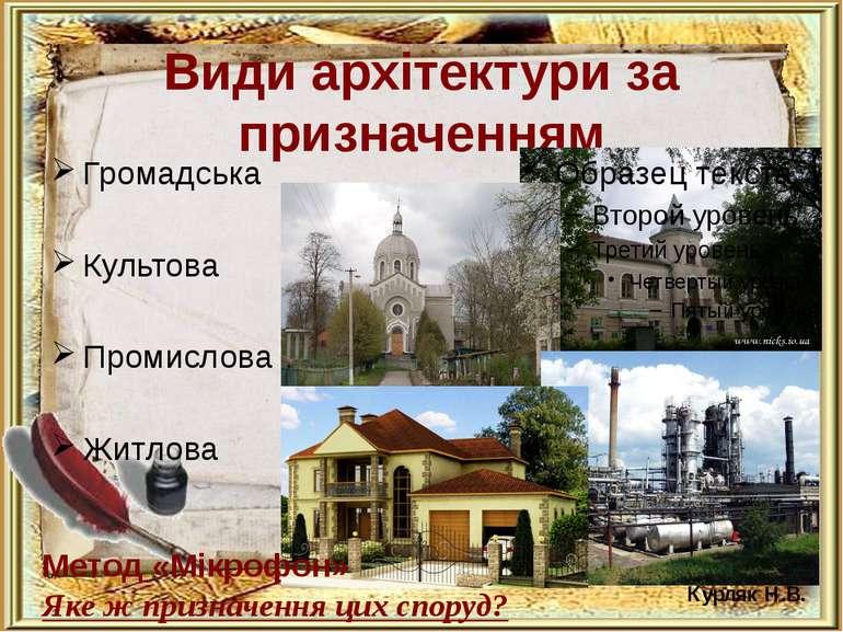 Види архітектури за призначенням Громадська Культова Промислова Житлова Метод...