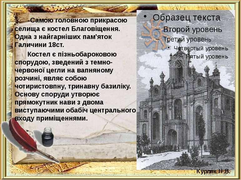 Самою головною прикрасою селища є костел Благовіщення. Одна з найгарніших пам...