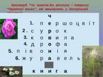 """Кросворд """"Чи знаєте Ви рослини і тварини """"Червоної книги"""", які мешкають у Зап..."""
