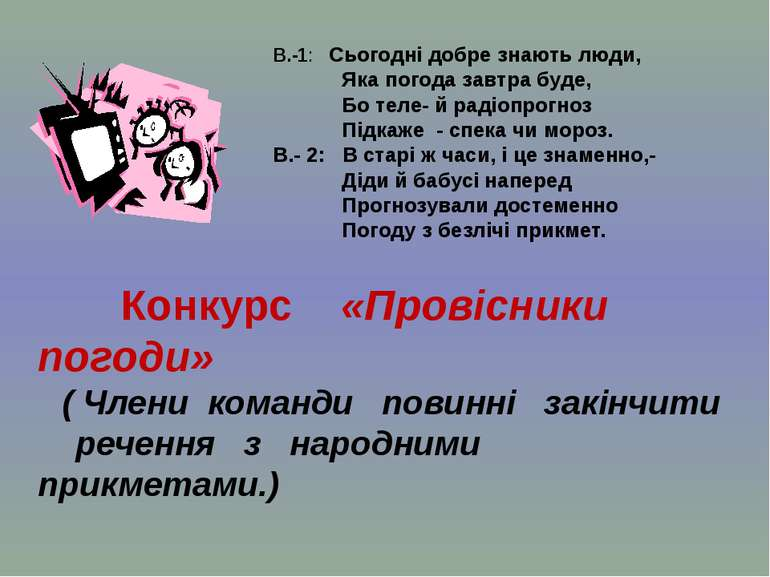 В.-1: Сьогодні добре знають люди, Яка погода завтра буде, Бо теле- й радіопро...