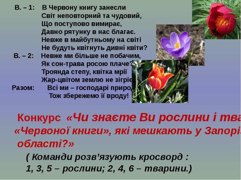 В. – 1: В Червону книгу занесли Світ неповторний та чудовий, Що поступово вим...