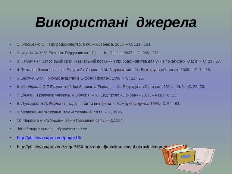 Використані джерела 1. Ярошенко О.Г. Природознавство: 6 кл. – К.: Генеза, 200...