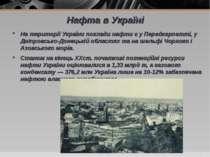 Нафта в Україні На території України поклади нафти є у Передкарпатті, у Дніпр...