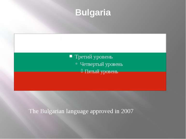 Bulgaria The Bulgarian language approved in 2007