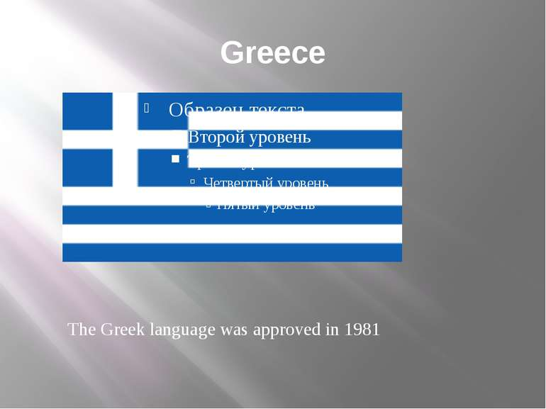 Greece The Greek language was approved in 1981